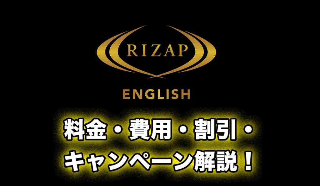 ライザップ イングリッシュ(RIZAP ENGLISH)の料金プランとコース