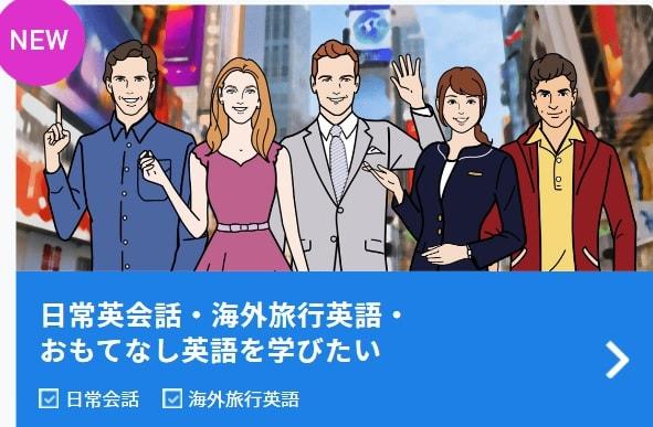 スタディサプリEnglishの評判・口コミ