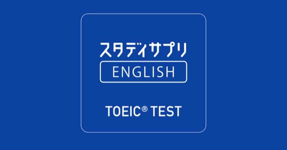 スタディサプリEnglish TOEIC対策講座について