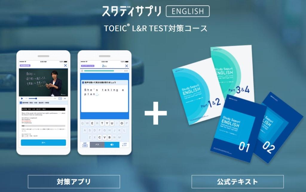 スタディサプリEnglish(TOEIC対策コース)