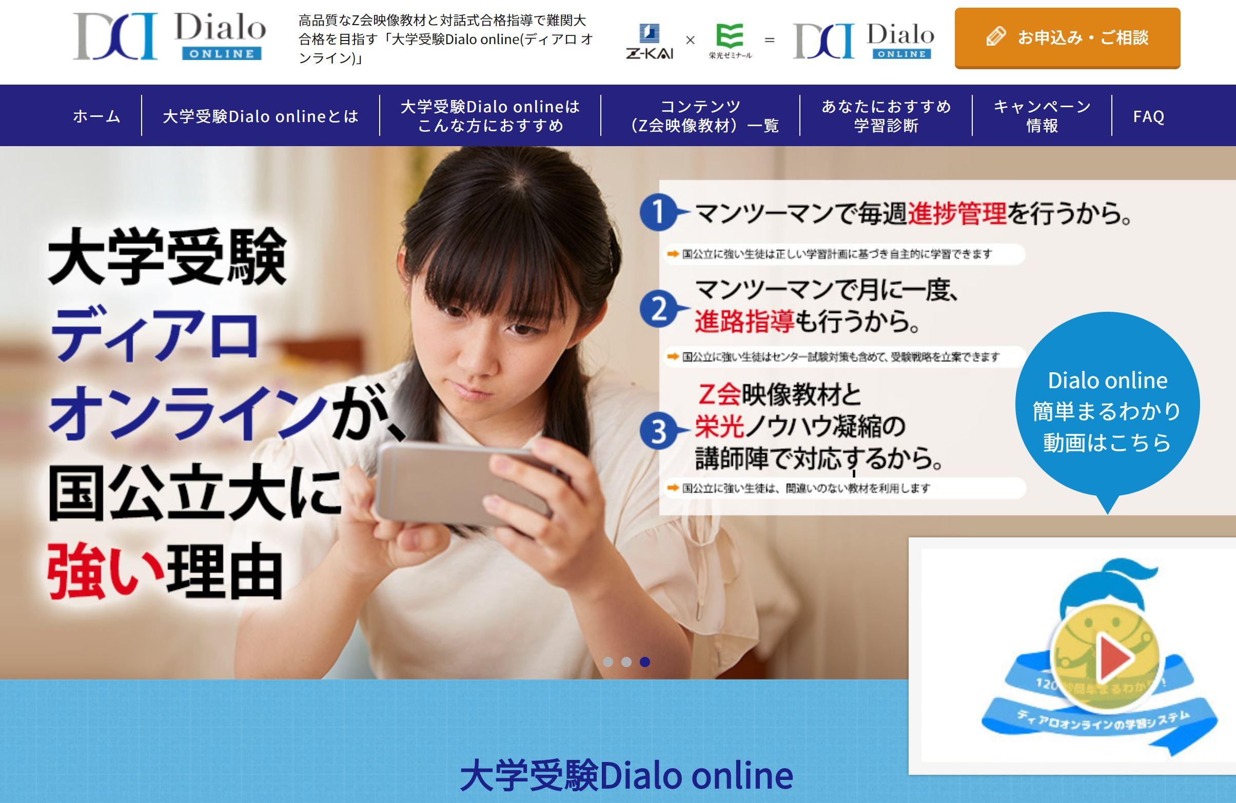 Z会×栄光ゼミナールの大学受験専門塾ディアロ