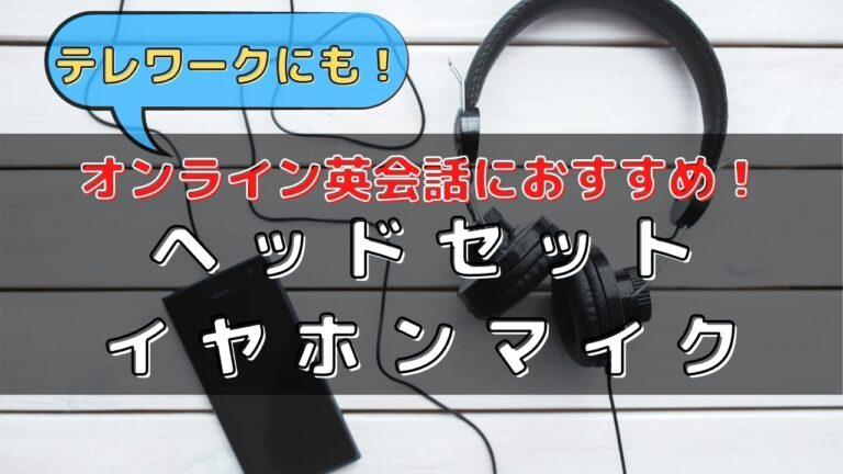 オンライン英会話のヘッドセット・イヤホンマイクおすすめ