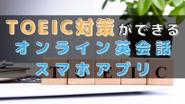 TOEIC対策ができるオンライン英会話おすすめ6選【TOEIC対策ができるアプリも紹介】
