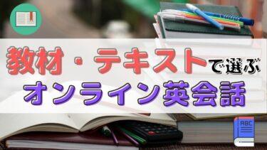 教材・テキストで選ぶおすすめオンライン英会話ランキング【教材の充実度を徹底比較】