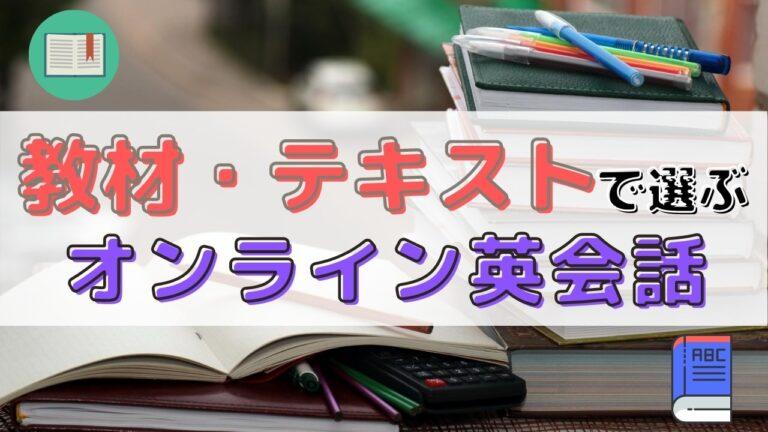 教材・テキストで選ぶおすすめオンライン英会話ランキング