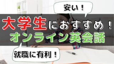 【大学生向け】オンライン英会話おすすめ比較ランキング10選|効果がある安いスクールは?