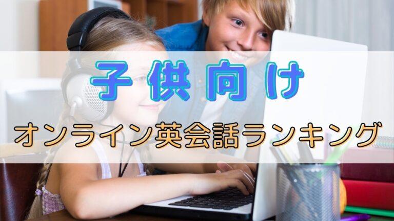 子供向けオンライン英会話ランキング
