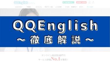 QQEnglishの評判・口コミ【教材(テキスト)、料金、効果についても解説】(初心者必見)