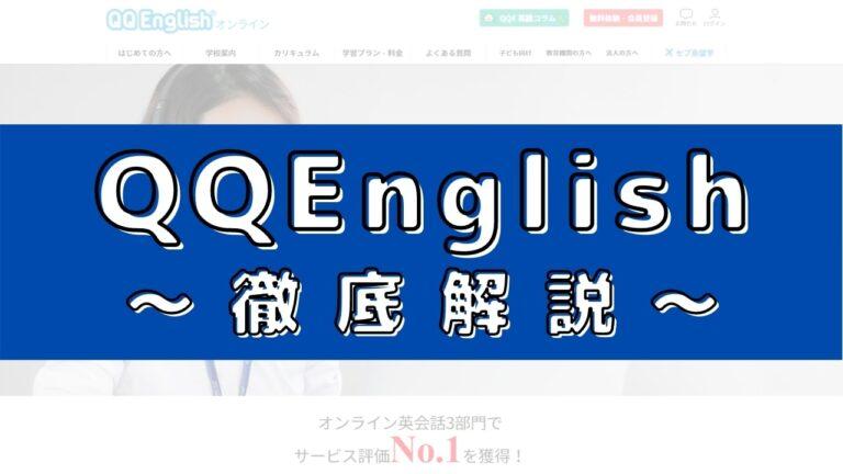 【口コミ43個】QQEnglishの評判は?英語教育のプロが料金・テキスト・講師を評価