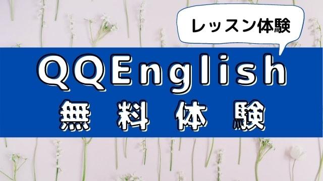 QQEnglish 無料体験