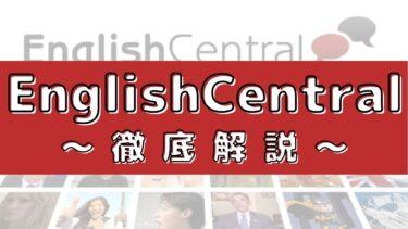 EnglishCentral(イングリッシュセントラル)の評判・口コミの画像