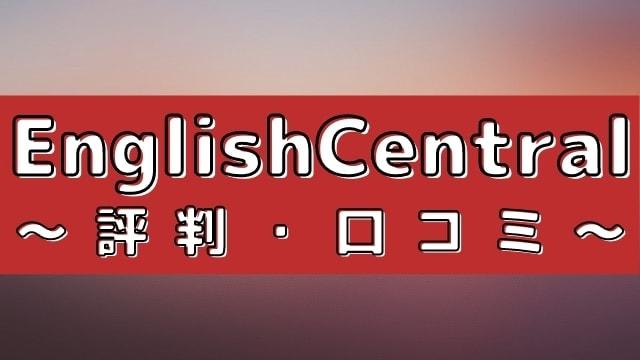EnglishCentral(イングリッシュセントラル)の評判・口コミ