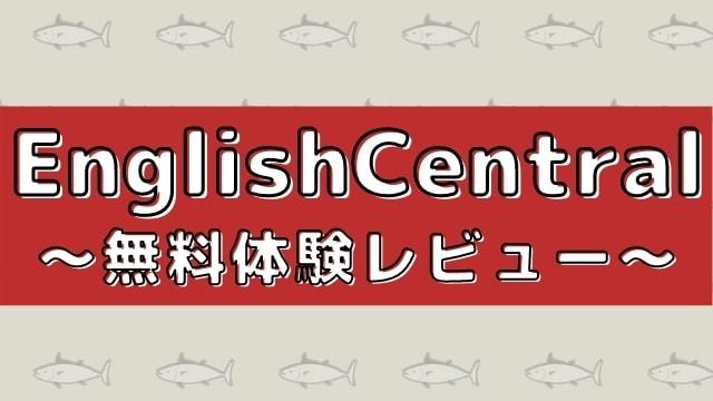 EnglishCentral(イングリッシュセントラル)無料体験レビュー