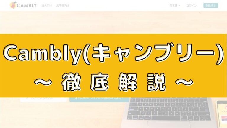 Cambly(キャンブリー)の評判・口コミの画像