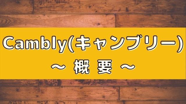 Cambly(キャンブリー)とは・概要