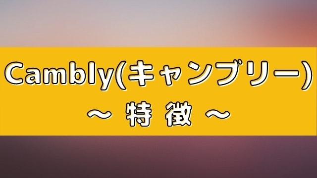 Cambly(キャンブリー)の特徴