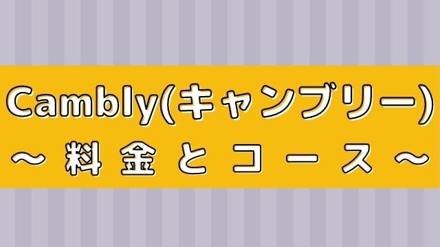 Cambly(キャンブリー)の料金とコース
