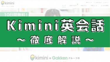 Kimini英会話の評判・口コミ(料金、教材、講師を解説)【初心者必見】
