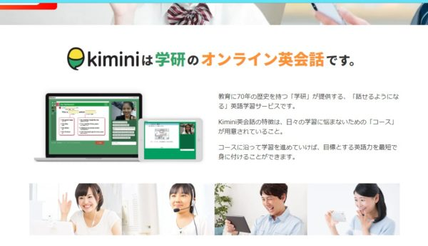 kimini英会話とは(概要)