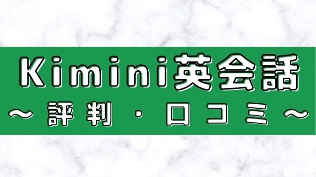 Kimini英会話の評判・口コミ