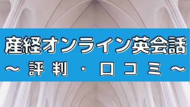 産経オンライン英会話の評判・口コミ