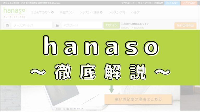 hanasoの評判・口コミの画像