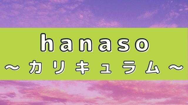 hanasoのカリキュラム
