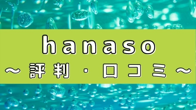 hanasoの評判・口コミ