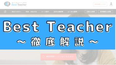 ベストティーチャー(Best Teacher)の評判・口コミの画像
