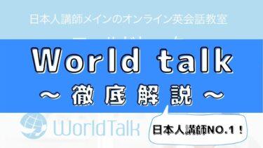 ワールドトーク(Worldtalk)の評判・口コミの画像