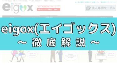 エイゴックス(Eigox)の評判・口コミ(料金、講師、教材も解説)【初心者必見】
