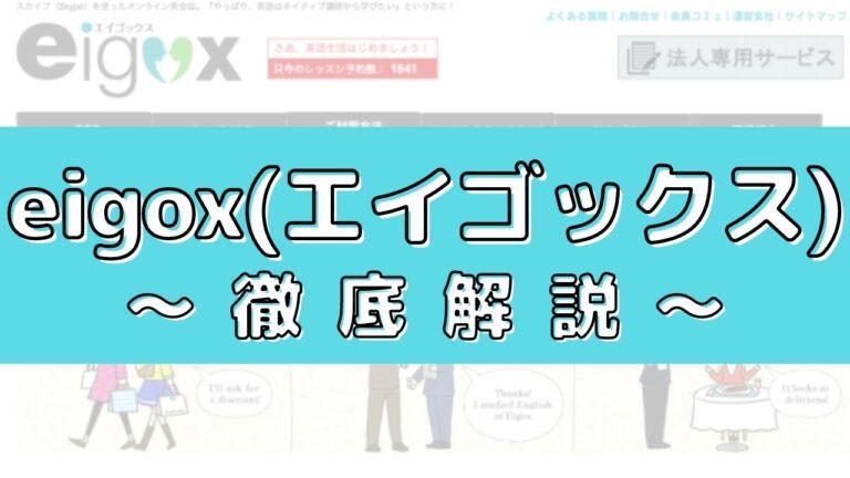 【口コミ37個】eigox(エイゴックス)の評判は?英語教育のプロが料金・教材・講師を評価