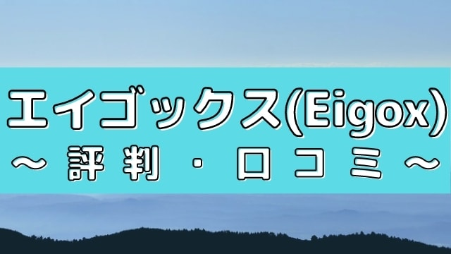 eigox(エイゴックス)の評判・口コミ