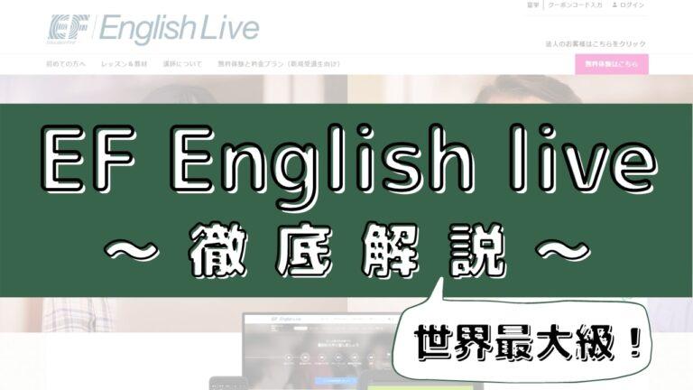 EF English live(EFイングリッシュライブ)の評判・口コミの画像