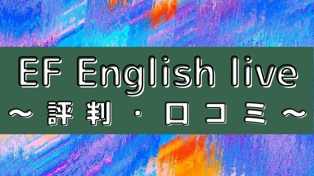 EF English live(EFイングリッシュライブ)の評判・口コミ
