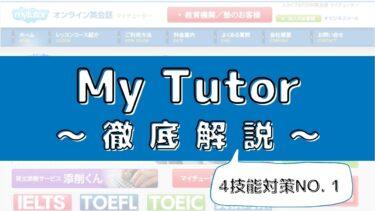 mytutor(マイチューター)の評判・口コミ