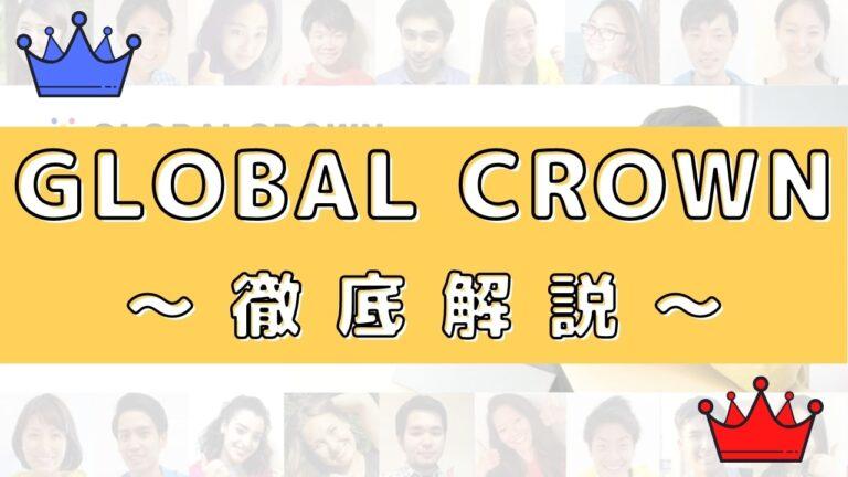 グローバルクラウン(GLOBAL CROWN)の口コミ・評判の画像