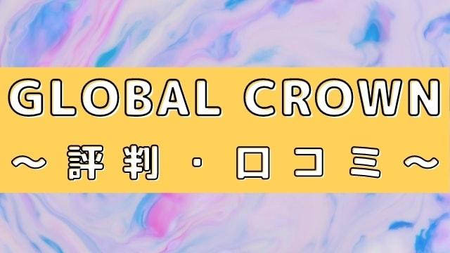 グローバルクラウン(GLOBAL CROWN)の口コミ・評判