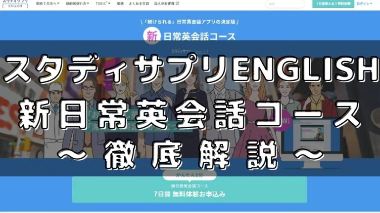 【ブログレビュー】スタディサプリENGLISH「新日常英会話コース」の評判は?口コミ48個で徹底評価
