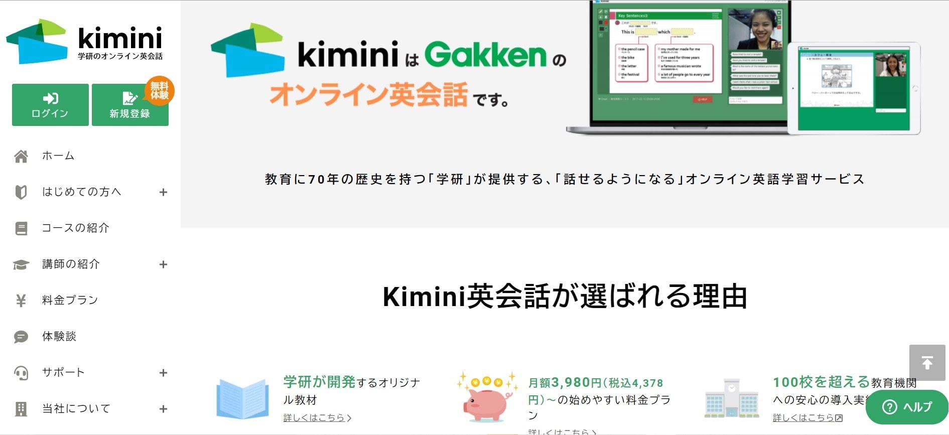 kimini英会話のトップページ
