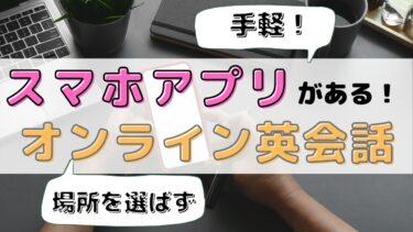 スマホアプリがあるオンライン英会話