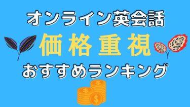 安い(格安)・コスパ最強のオンライン英会話ランキング