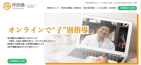 坪田塾のオンライン指導
