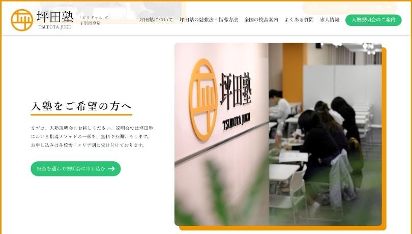 坪田塾の無料の入塾説明会