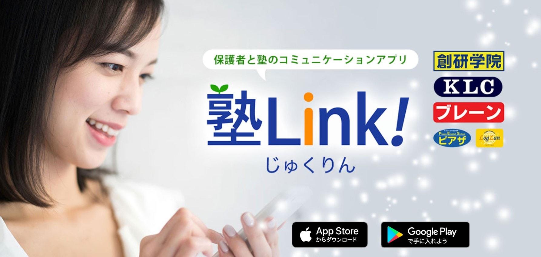 創研学院の塾Link!(専用アプリ)