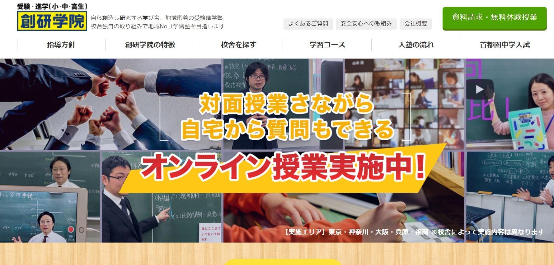 創研学院のオンライン授業