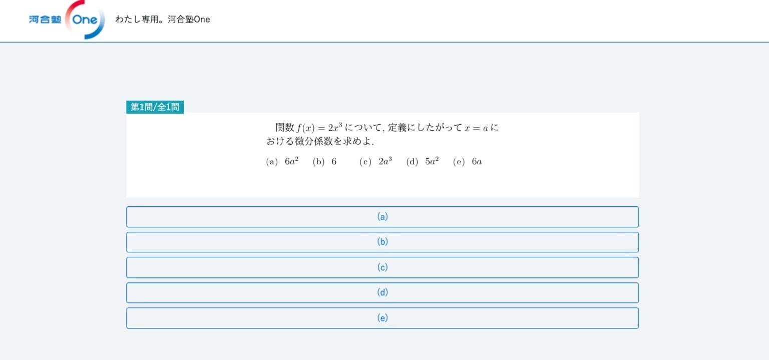 河合塾Oneの練習問題