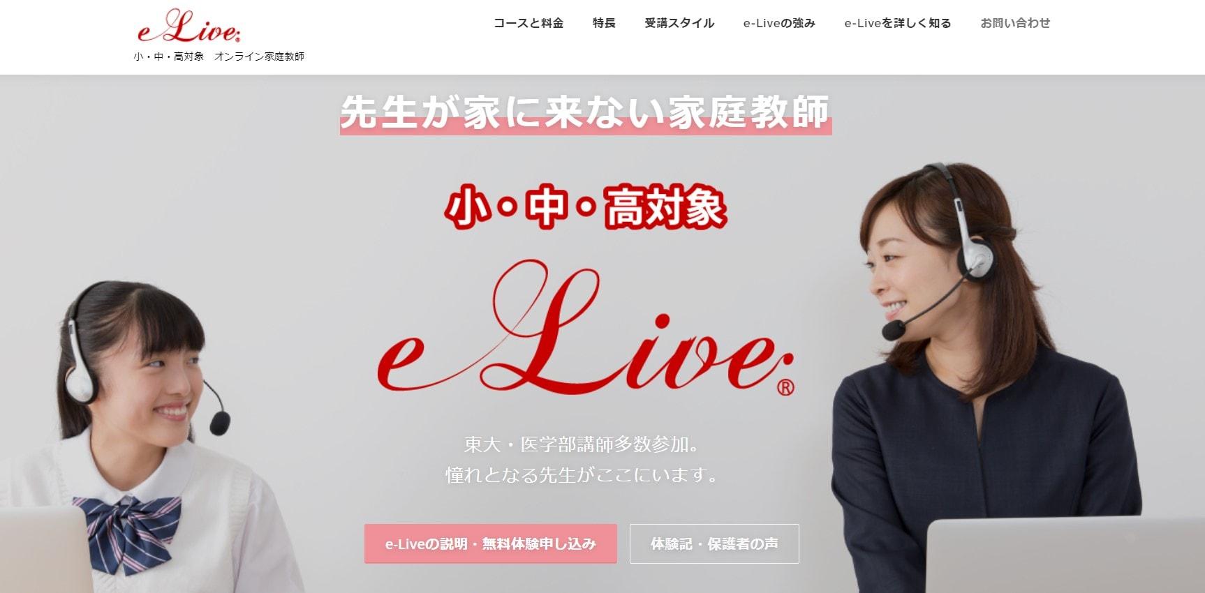 オンライン家庭教師e-Liveの画像