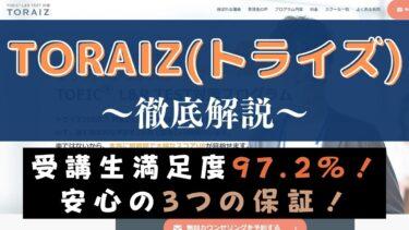 トライズ(TORAIZ)の評判・口コミは悪い?料金や特徴を英語学習のプロが評価