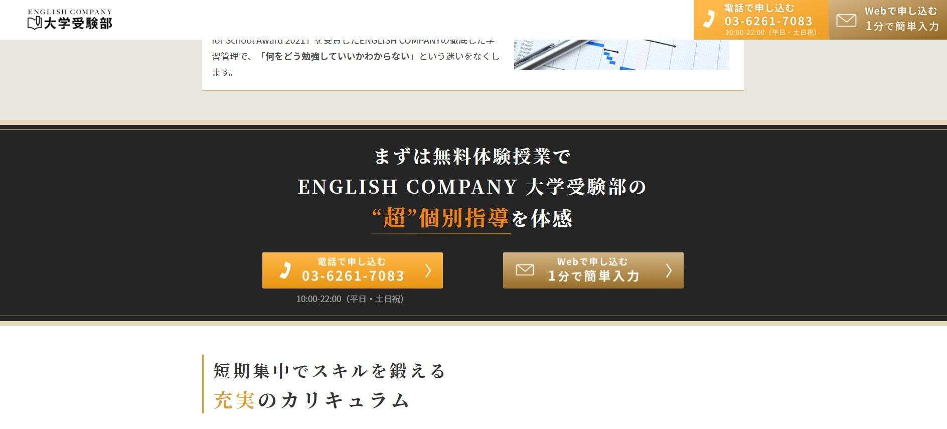 「ENGLISH COMPANY 大学受験部」の無料体験授業